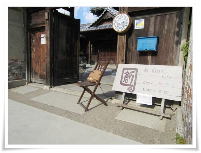 創 -hajime- cafe