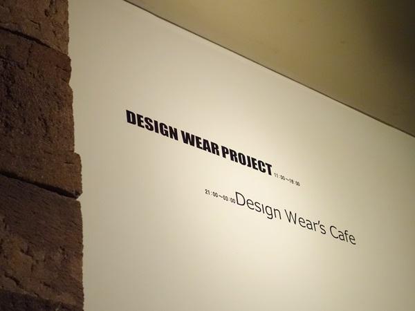 デザインウェアズカフェ (Design Wear