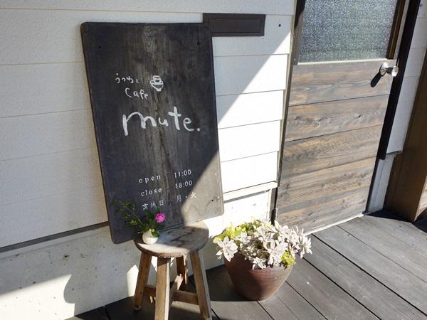 mute02